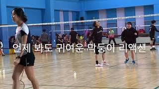 [여복]무말랭이 정모-심은영 김아름vs하민주 김진솔