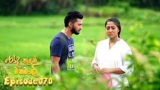 Rooda Thune Manamali | Episode 70 - (2018-07-04) | ITN Thumbnail