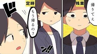 【漫画】定時で帰り続けるとどうなるのか?【マンガ動画】 thumbnail