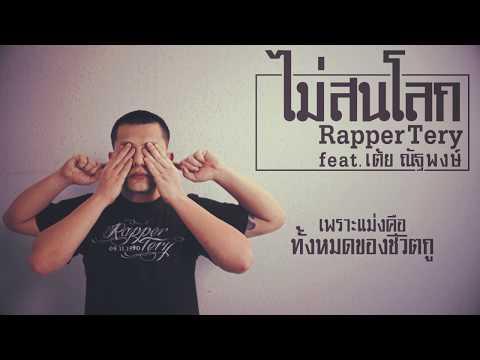 ไม่สนโลก - Rapper Tery Feat. เต้ย ณัฐพงษ์ [Lyric]