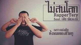 Download ไม่สนโลก - Rapper Tery Feat. เต้ย ณัฐพงษ์ [Lyric]