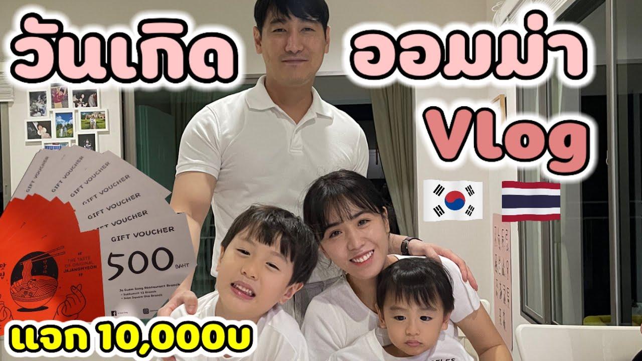 🇰🇷🇹🇭 วันเกิดออมม่าVlog 💖   แจกของขวัญปีใหม่ Gift voucher 10,000บ #jaguemsong   엄마생일 브이로그🎂