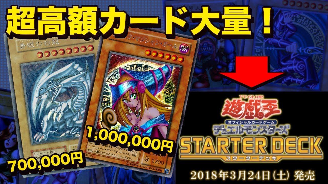 【遊戯王】100万円のカードも当たる!STARTER DECK2018の秘蔵カード ...