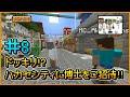 【マインクラフト】赤石先生&もえのプレイ動画シリーズ『ハカセカイ』シーズン2 #8 …