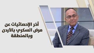 د. نديم جراح - آخر الإحصائيات عن مرض السكري بالأردن وبالمنطقة