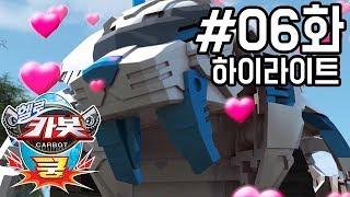 헬로카봇 쿵 6화 하이라이트 - 큐피드 화살