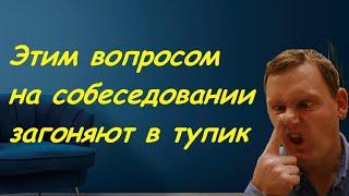 Этим вопросом на собеседовании в Газпром загоняют в тупик