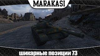 World of Tanks шикарные места на картах 73