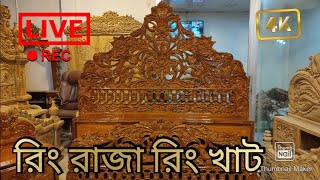 রিং রাজা খাট চিটাগং সেগুন এর স্মার্ট আধুনিক নিউ মডেল New Model of Ring King Bed Chittagong