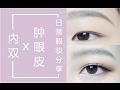 ??x?????????   Inner Double-Folded Eyelid Makeup   Olivia
