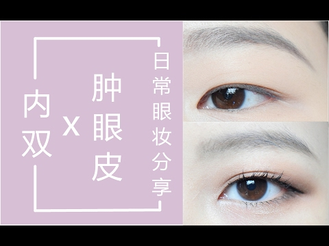 内双肿眼皮眼妆_内双x肿眼皮日常眼妆分享 | Inner Double-Folded Eyelid Makeup | Olivia - YouTube