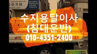 수지용달이사,(침대운반)010-4351-2400(20,…