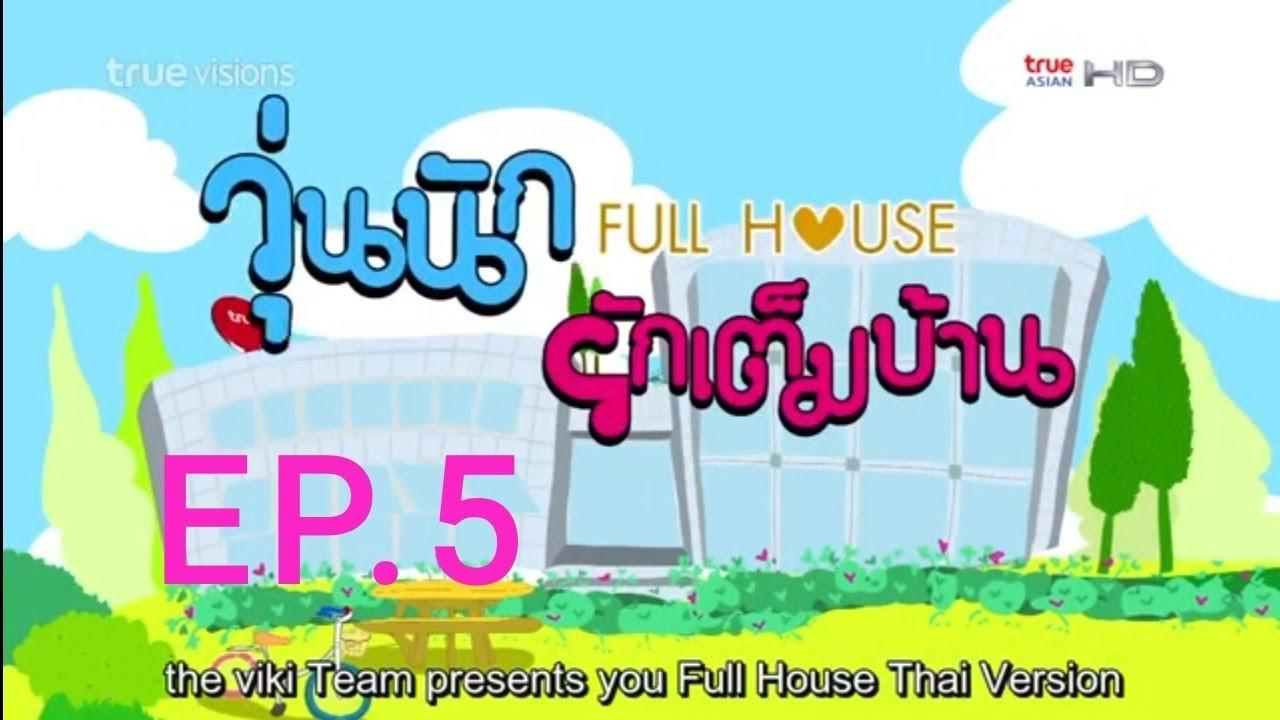 Download Full house (2014) thai drama || ep. 5 full [eng subs]