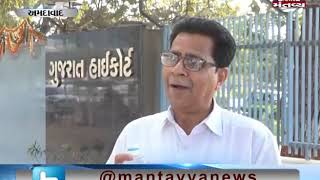Ahmedabad: PIL filed in HC against scam in the name of Educational institution