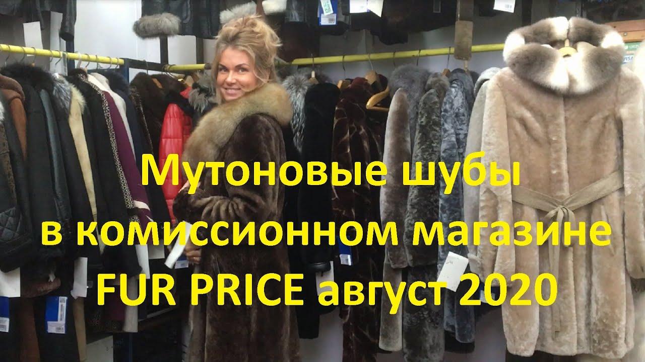 Комиссионный Магазин Шуб Нижний Новгород