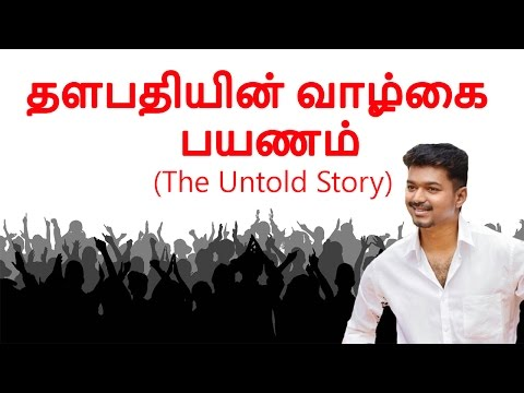 Thumbnail: தளபதியின் வாழ்கை பயணம் | Thalapathy-The Untold Story | Tamil cinema latest news | Cineliker