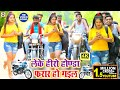 Video- #लेके हीरो होण्डा फरार हो गइल  Guddu Gulab  Muskanwa Ke Gunda Se Pyar Ho Gail  Bhojpuri