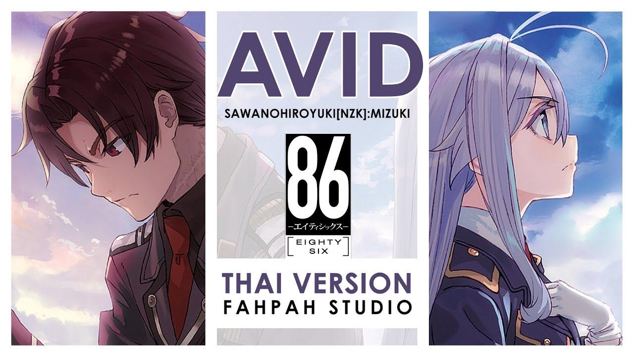 (Thai Version) 『Avid』 - SawanoHiroyuki[nZk]:mizuki 【86 EIGHTY-SIX】 by Fahpah