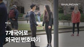 7개국어로 외국인 번호따기 , 숀댄TV