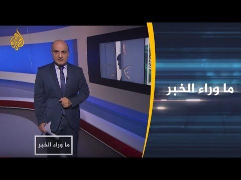 ما وراء الخبر- ما وجاهة الرواية السعودية الجديدة بشأن خاشقجي؟ ???? ????  - 22:54-2018 / 10 / 20