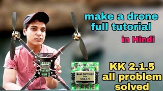 How to Make Drone Using Kk 2.1.5 Board  (Quadcopter) full Tutorial  Step By Step in Hindi /Urdu