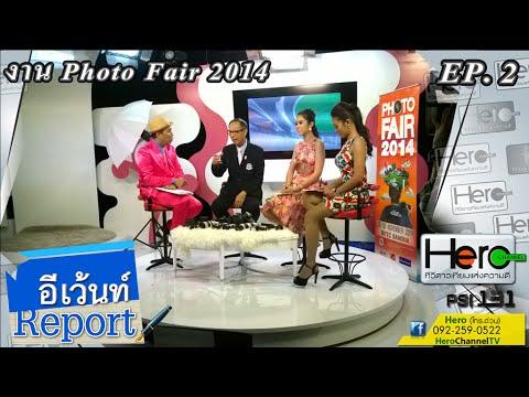 Event Report สุดยอดกิจกรรม Hero CH -  งาน Photo Fair 2014 ตอนที่ 2