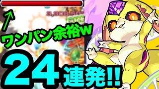 【SS24連発】ぶっ壊れすぎw「獣神化ムー」のSSを撃ちまくってみた!【モンスト】 thumbnail