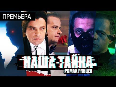 Смотреть клип Роман Рябцев - Наша Тайна
