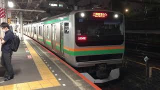 E231系1000番台ヤマU39編成+ヤマU516編成上野発車