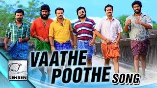 Vaathe Poothe SONG | Valleem Thetti Pulleem Thetti | Review | Lehren Malayalam