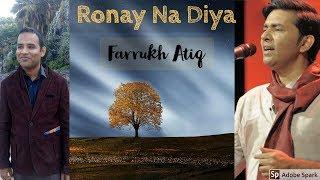 Ronay Na Diya | Farrukh Atiq |Sajjad Ali & Zaw Ali | Coke Studio Season 10 | Episode 3