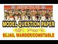 Model Question Paper  for Assam Police  Exam | Sub-Inspector, Jail Warder, Constable |GK Part