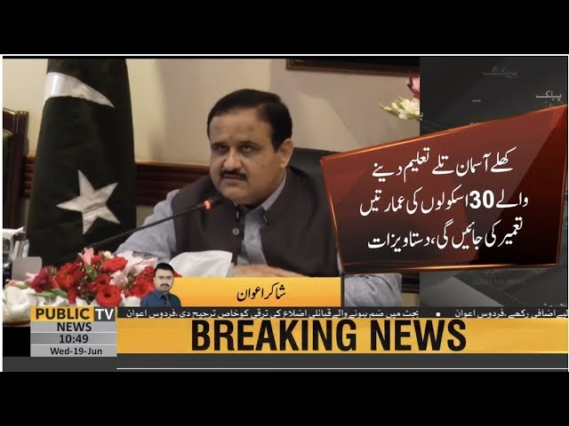 Punjab Govt revolutionary step for secondary and higher secondary schools