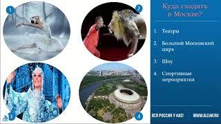 Смотреть видео Экскурсионные туры по Москве. Сезон весна/лето 2019 онлайн