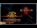 Завоевание Стяжательство за Охотника на демонов в пороке классика Diablo 3 mp3