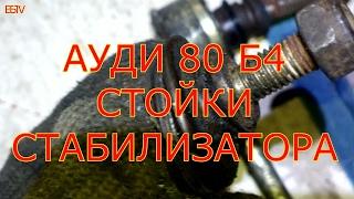 АУДИ 80 Б4 ПРОВЕРКА СТОЕК СТАБИЛИЗАТОРА.
