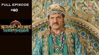 Dastaan-E-Mohabbat - 23rd November 2018 - दास्तान-ए-मोहब्बत:सलीम अनारकली  - Full Episode