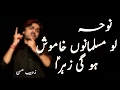 Download Lo Musalmano Khamosh Ho Gi Zahra S.a -  Zohaib Hassan MP3 song and Music Video