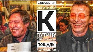 Ефремов Суд.ОХЛОБЫСТИН ОБРАТИЛСЯ К ПУТИНУ