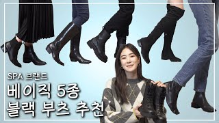 베이직 블랙 부츠 5종 추천!!  | 자라, H&…