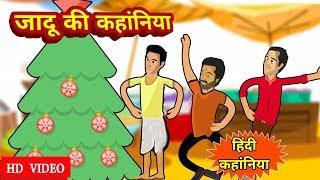 Jadu Ki Kahaniya - जादू की कहांनिया | 3 magical stories by Brain Fresher