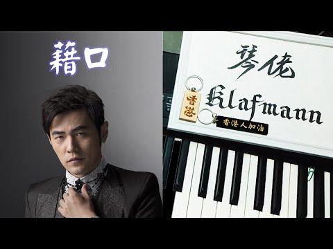 周杰倫 Jay Chou - 藉口 Jie Kou [鋼琴 Piano - Klafmann]