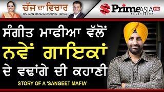 Chajj Da Vichar 701 Story of a 'Sangeet Mafia'