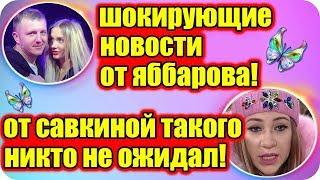 ДОМ 2 НОВОСТИ ♡ Раньше Эфира 24 марта 2019 (24.03.2019).