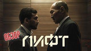 Лифт - Грустное кино от веселого Нуртаса?