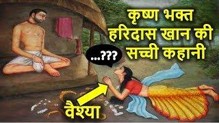 (मुस्लिम कृष्ण भक्त) के जीवन की 2 चमत्कारी घटनाएं (सत्य घटना #20)  Haridas & Krishna Kahani