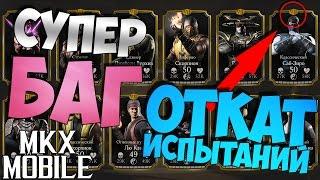 БАГ: ОТКАТ ИСПЫТАНИЙ | МНОГО ДУШ, МОНЕТ, ПЕРСОНАЖИ VII ЭЛИТЫ | IOS | Mortal Kombat X Mobile