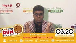 Cookies Run 曲奇跑 2016  - Hong Kong YouTuber - Maxer Khan (Max) 宣傳片