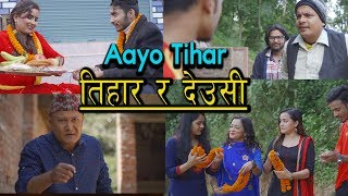 आयो तिहार | Tihar Special 2076 | Nepali Comedy Video | Short Movie | Colleges Nepal