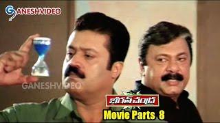 Bharat Chandra Movie Parts 8/10 || Suresh Gopi, Shreya Reddy || Ganesh Videos